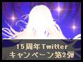 アラド15周年Twitterキャンペーン第2弾