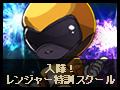 アラドレンジャー♯2 入隊!レンジャー特訓スクール