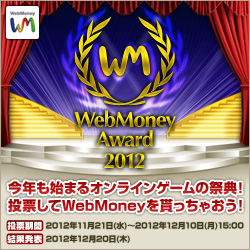 WebMoneyAward2012