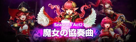 Season4 Act2 魔女の協奏曲