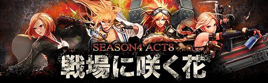 Season4 Act8 戦場に咲く花