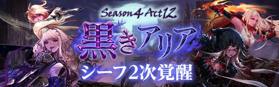 Season4 Act12 黒きアリア