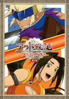 「アラド戦記~スラップアップパーティー~」DVD第二巻