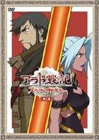 「アラド戦記~スラップアップパーティー~」DVD第八巻
