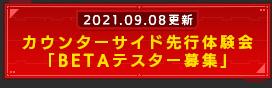 2021.09.08更新 カウンターサイド先行体験会「BETAテスター募集」