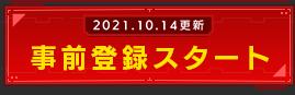 2021.10.14更新 事前登録スタート