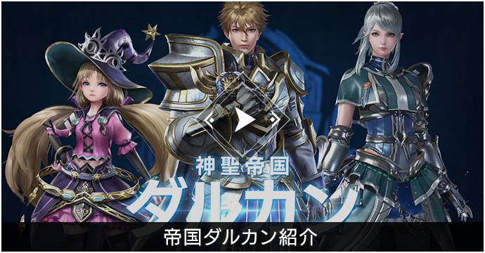 帝国ダルカン紹介