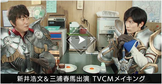 新井浩文&三浦春馬出演 TVCMメイキング