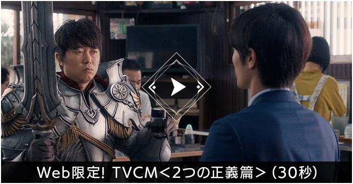 Web限定! TV CM<2つの正義篇>