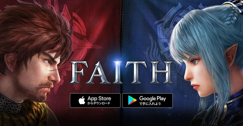 faith フェイス 公式サイト
