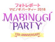 マビノギパーティー2018フォトレポート