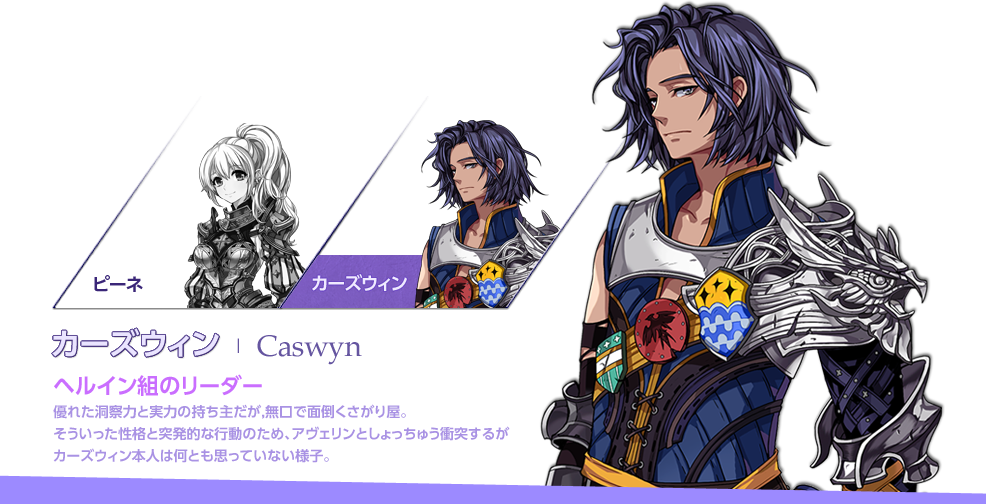 Caswyn