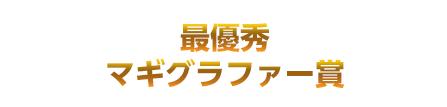 最優秀マギグラファー賞