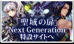「聖域の扉」Next Generation特設サイトへ