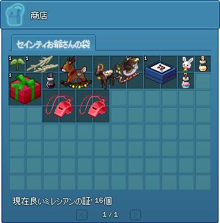 eventnpc_shop.png