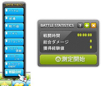 戦闘分析システム1