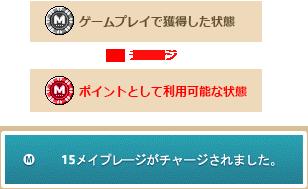 ゲームプレイで獲得した状態 チャージ⇒ ポイントとして利用可能な状態 15メイプレージがチャージされました。