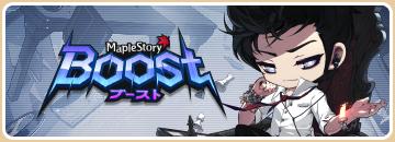 BOOST(キネシス)