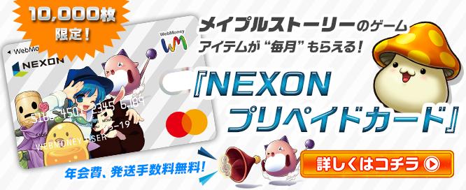 NEXONプリペイドカード