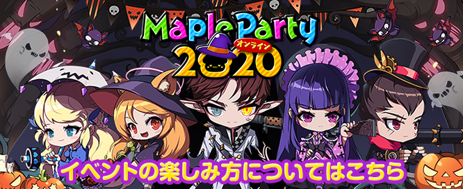 Maple Party 2020 オンライン告知まとめ