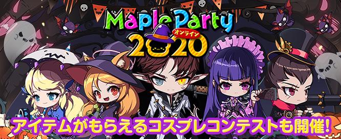 MapleParty2020(9/24)