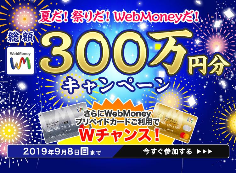 WebMoneyキャンペーン