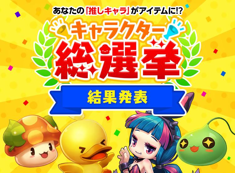 キャラクター総選挙結果発表!