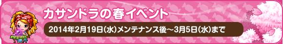 カサンドラの春イベント 2014年2月19日(水)メンテナンス後~3月5日(水)23:59まで