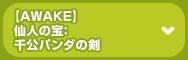 [AWAKE] 仙人の宝:千公パンダの剣