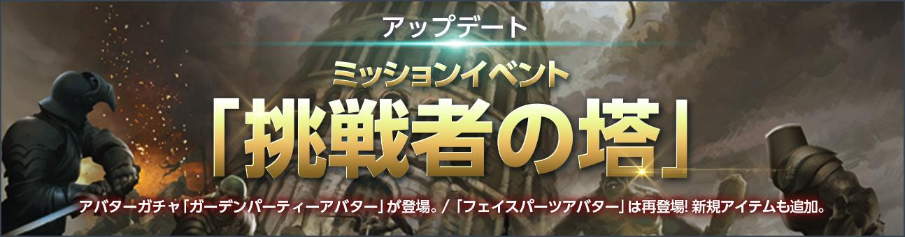 5/9(木)アップデートのお知らせ