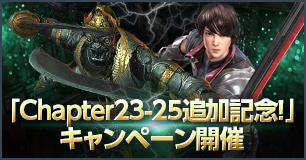 「新ストーリー追加記念!」キャンペーン開催のお知らせ