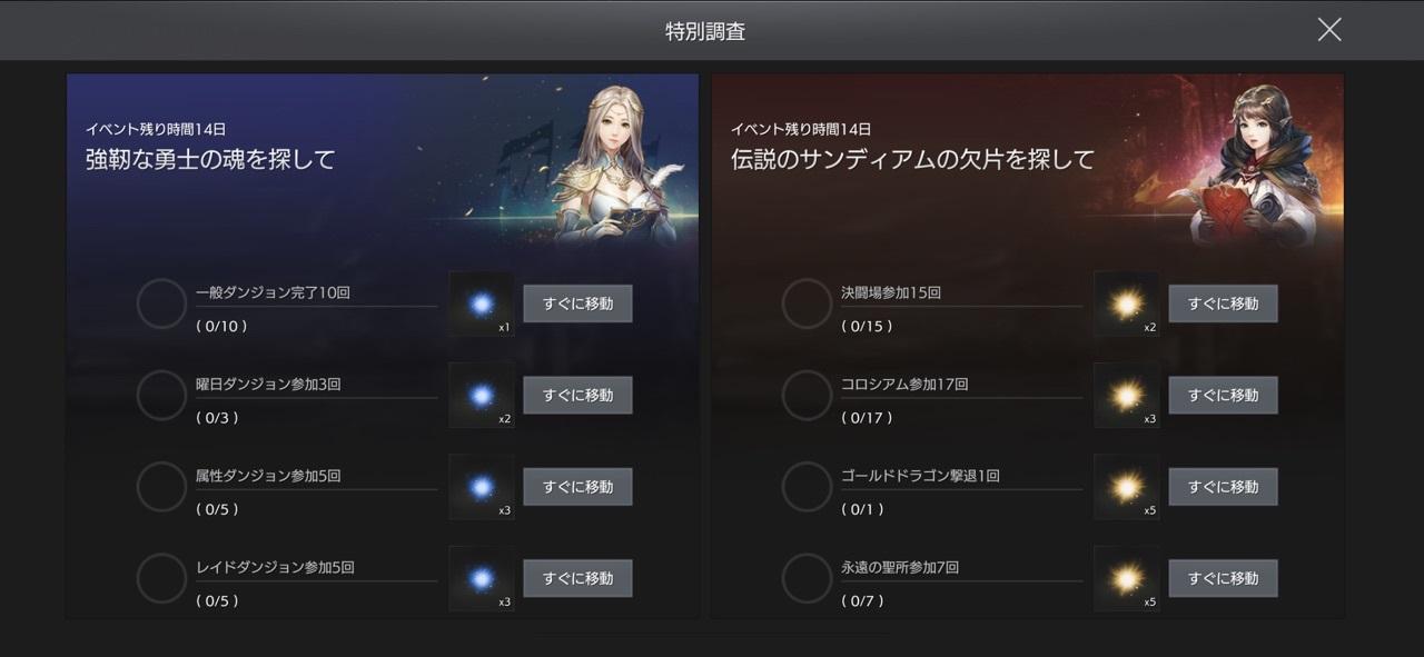 イベントページ画面