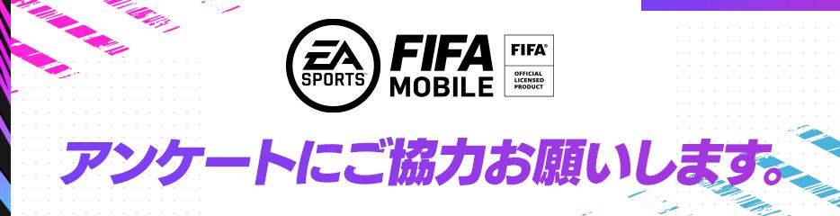 Fifa モバイル 2021