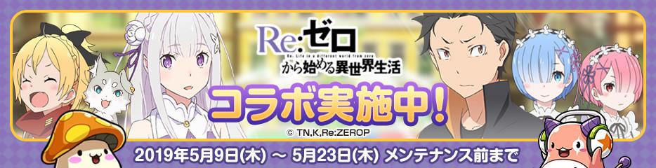 Re:ゼロのコラボ