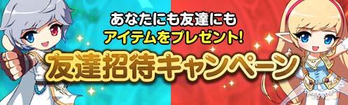 (10/21-11/4)友達招待CP