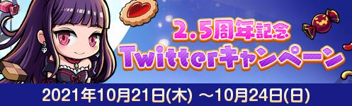 (10/21-10/24)Twitterキャンペーン