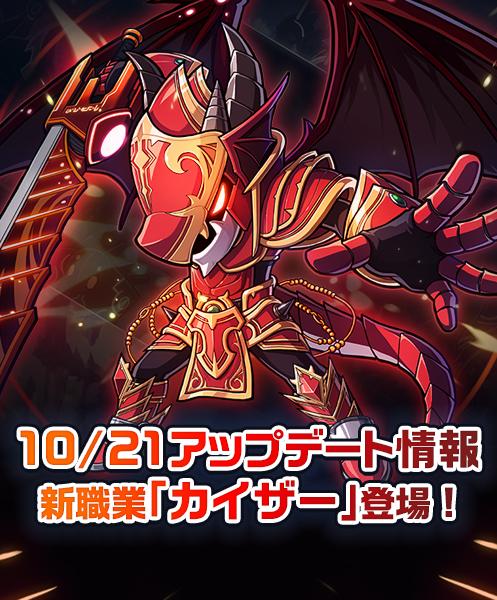 (10/21-11/18)10/21アップデートのお知らせ