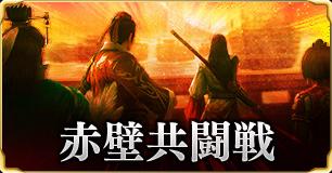 赤壁共闘戦
