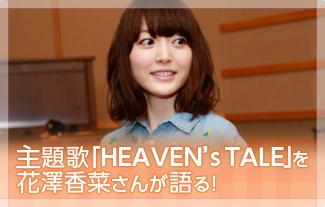 主題歌「HEAVEN's TALE」を花澤香菜さんが語る!