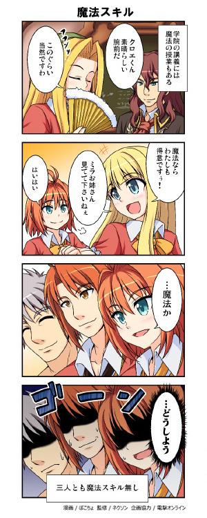 【第14話】魔法スキル
