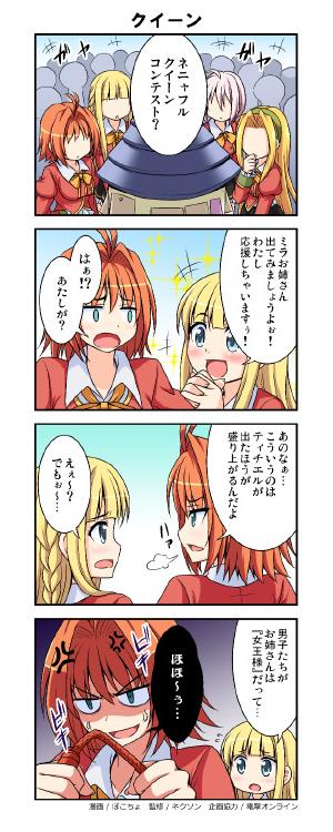 【第21話】クイーン