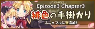 Episode3 Chapter3「緋色の手掛かり」公開
