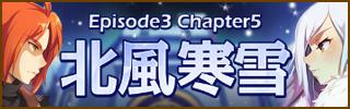 Episode3 Chapter5北風寒雪