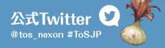 公式Twitter @tos_nexon #ToSJP