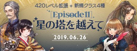 Episode11アップデート