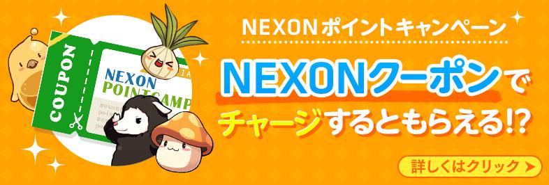 NEXONクーポンキャンペーン