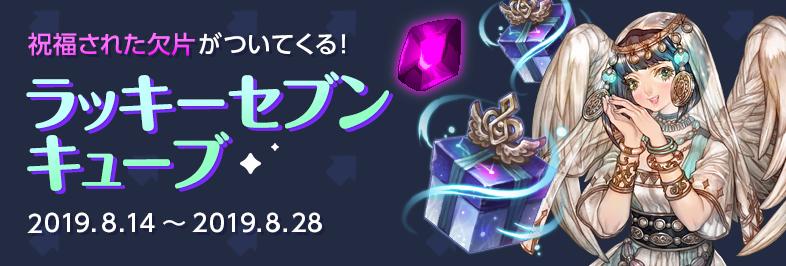 「ラッキーセブンキューブ 3個箱」販売!