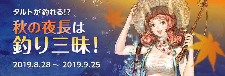 「秋の夜長は釣り三昧!」イベント開催!