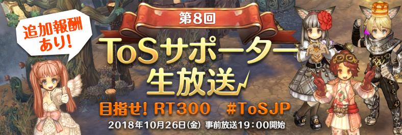 第8回 ToSサポーター生放送